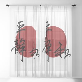 Japanese wisdom Sheer Curtain