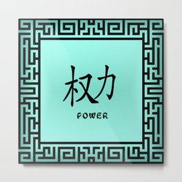 "Symbol ""Power"" in Green Chinese Calligraphy Metal Print"