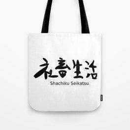 Shachiku Seikatsu (Life of  wage slavery) Tote Bag