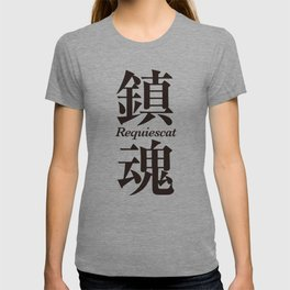Requiescat in Japanese Kanji T-shirt