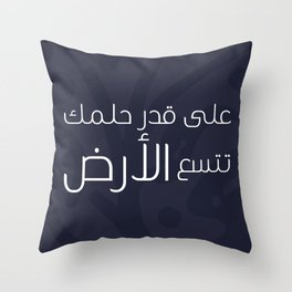 arabic font quote Throw Pillow