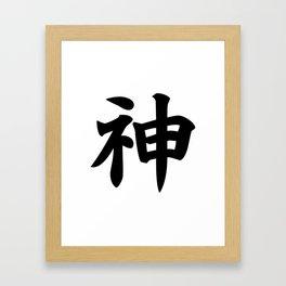神 Kami - God in Japanese Framed Art Print