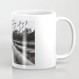 Self Exile —— 自我放「俗」 Coffee Mug