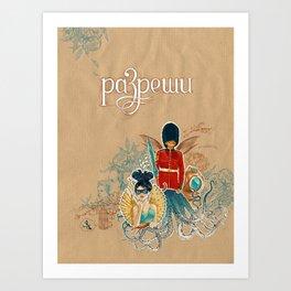 Allow yourself Art Print