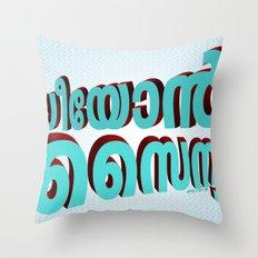 Seeyon Sainyam (Zion Army) - (3D - Blue & Burgundy) Throw Pillow
