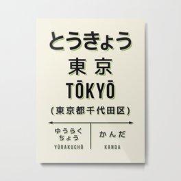 Vintage Japan Train Station Sign - Tokyo City Cream Metal Print