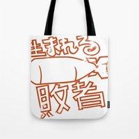 bombs away Tote Bags featuring Bombs Away!  by Department M