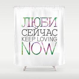 KEEP LOVING NOW / light Shower Curtain