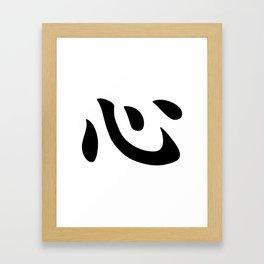 心 - Heart in Japanese Framed Art Print