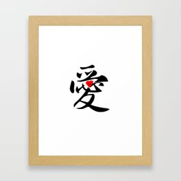 Affordable adorable Hand writing Tradition Chinese calligraphy. 愛 means LOVE Framed Art Print