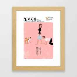 Shibakenjinkai No.004 Training issue Framed Art Print