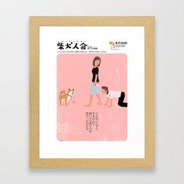 Shibakenjinkai No.004 Training issue Framed Art Print