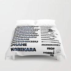Graphic Exercise, : Japanese Indonesian English Duvet Cover