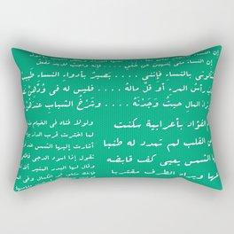 Arabic Poetry Tifanny Rectangular Pillow