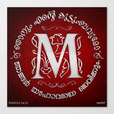 Joshua 24:15 - (Silver on Red) Monogram M Canvas Print