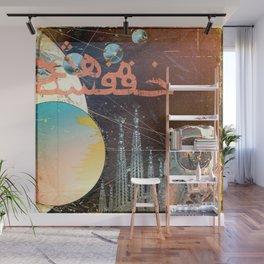 Spherical Wall Mural