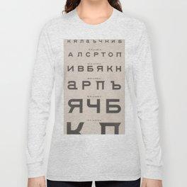 Russian Cyrillic Vision Chart Long Sleeve T-shirt