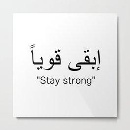 ابقى قويا stay strong arabic words wisdom word كلمات عربية كلمة new art typography appreciate life 2 Metal Print