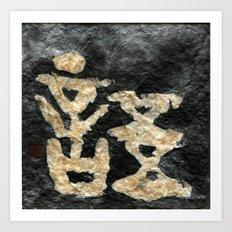 Hieroglyph Art Print