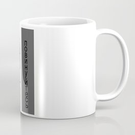 Obey Factory Poster  Coffee Mug