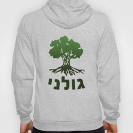 Golani Brigade Hoody