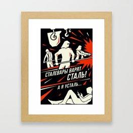 Усталь... Framed Art Print
