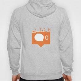 No comment Hoody