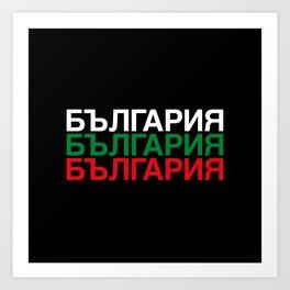 BULGARIA Art Print