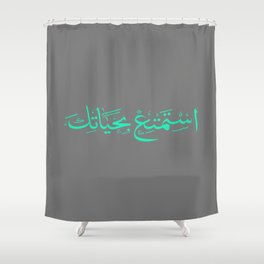 Enjoy your Life in Arabic Shower Curtain