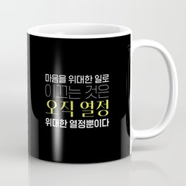 Only passions, Great Passions, Can elevate the soul to great things. Korean typography Coffee Mug