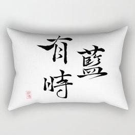 Sometimes Blue —— 有時藍 (only words) Rectangular Pillow