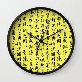 Ancient Chinese Manuscript // Yellow Wall Clock