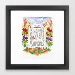 Birkat Habayit (Blessing for Home-Seven Species) Framed Art Print