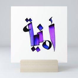 Omniah Mini Art Print