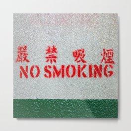 HongKong - No Smoking Metal Print