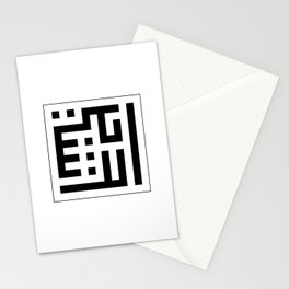 Asmaul Husna - Ar-Rasheed Stationery Cards