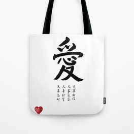 What Love Involves- Classy Valentines Gift, Gift for her or him Tote Bag