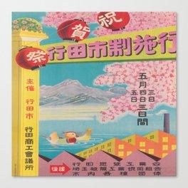Japan Vintage Travel Poster, Gyoda Japanese Festival Canvas Print