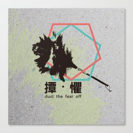 Dust the fear off Canvas Print