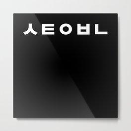 Seoul in Korean Hangul South Korea Metal Print