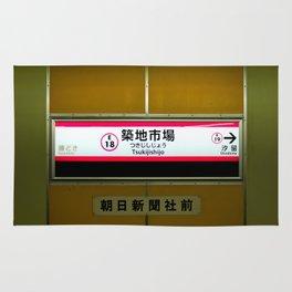 Tsukiji Market Station Rug