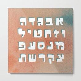 Hebrew Aleph Bet (Alphabet) Kids Typography Art Metal Print