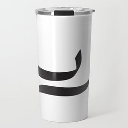 Ya Rab: Black Travel Mug