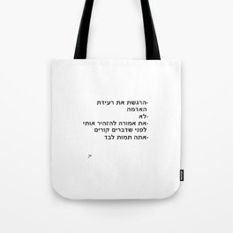 "Dialog with the dog N19 - ""Die Alone"" Tote Bag"