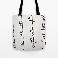 calligraphy Tote Bags featuring Calligraphy by Lotus Effects