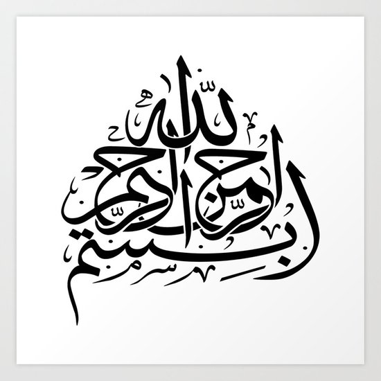 Bismillah بسم الله  In the name of God Arabic Calligraphy by taiche