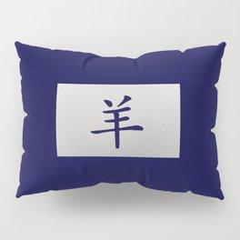 Chinese zodiac sign Goat blue Pillow Sham