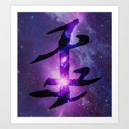 Parabatai Galaxy Art Print