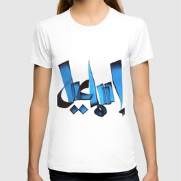Ismaeel T-shirt