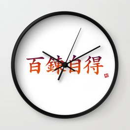 "百錬自得 (Hyaku Ren Ji Toku) ""Severe training brings self-attainment"" Wall Clock"